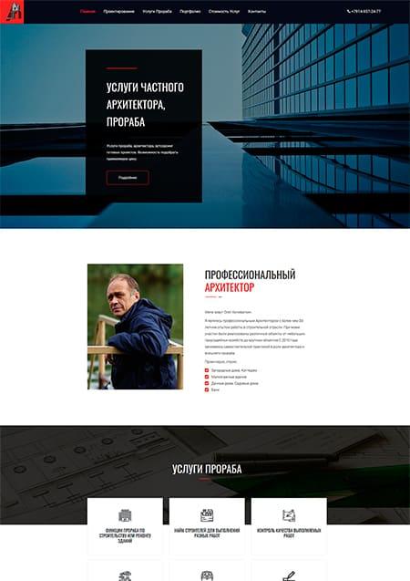 Портфолио Архитектор-Прораб - превью
