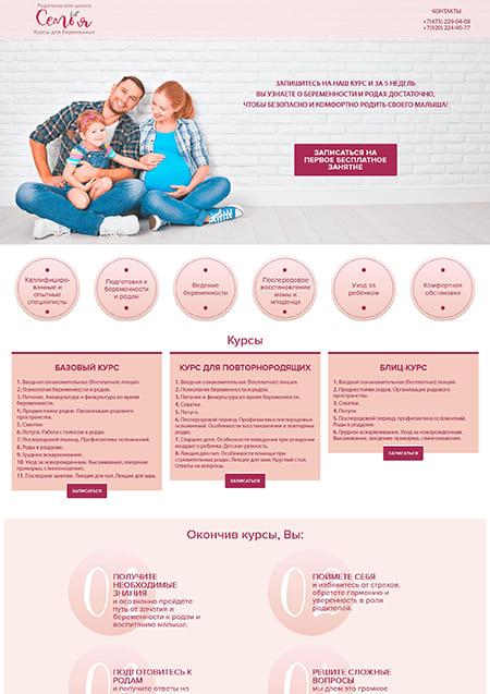 Портфолио Родительская Школа Семья - превью