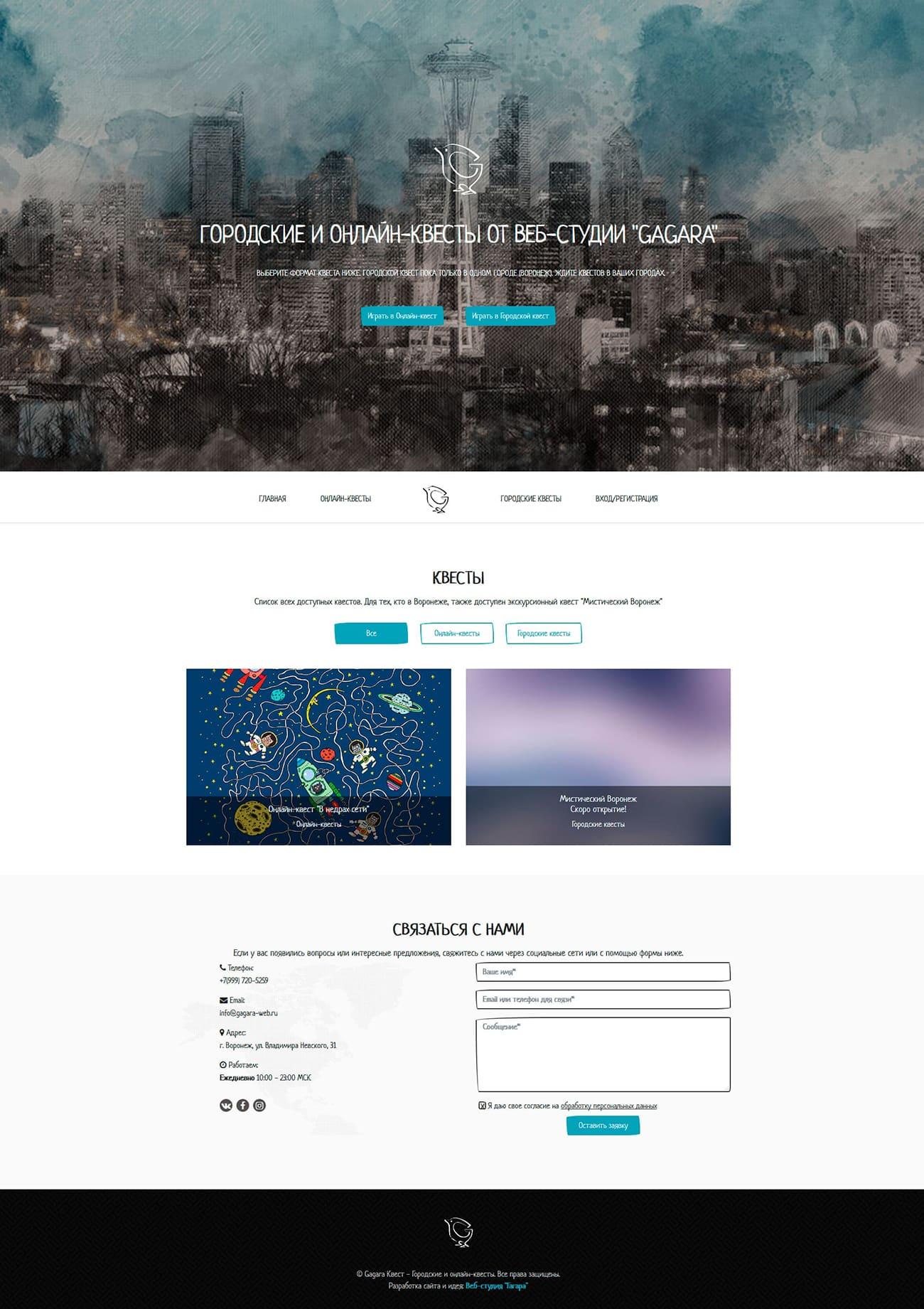 Проект Онлайн-квесты от Гагары полный размер